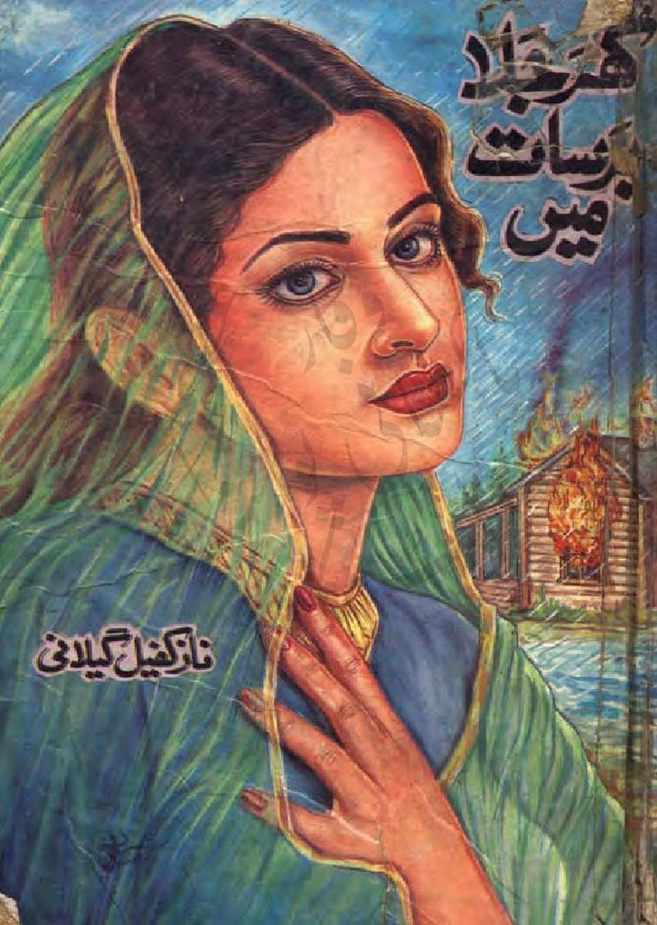 Ghar Jala Barsaat Mein is a social and romantic story which described many moral issues. She told us the behaviors of people at the time of difficulty.