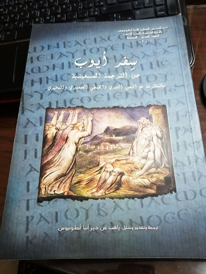 قراءة في كتاب سفر أيوب لأحد رهبان دير الأنبا أنطونيوس - الدكتور إبراهيم ساويرس 1