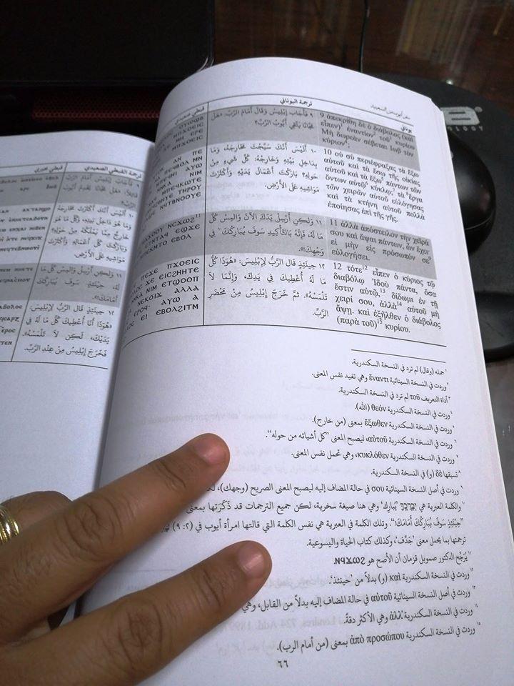 قراءة في كتاب سفر أيوب لأحد رهبان دير الأنبا أنطونيوس - الدكتور إبراهيم ساويرس 3