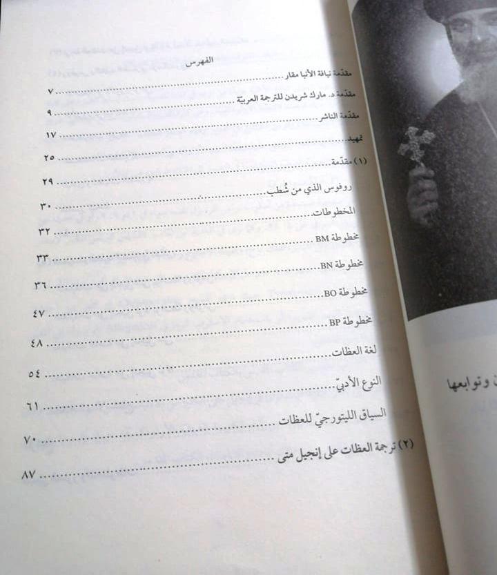 قراءة في كتاب أبا روفوس أسقف شطب لمارك شريدن - الدكتور إبراهيم ساويروس 4