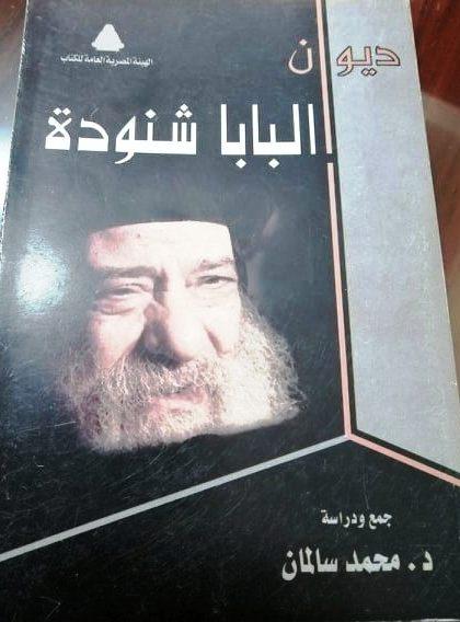 قراءة في كتاب ديوان البابا شنودة للدكتور محمد سالمان - الدكتور إبراهيم ساويروس 5