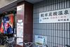 Photo:20200309  新町温泉, 大阪府寝屋川市萱島東2丁目 By peter-rabbit