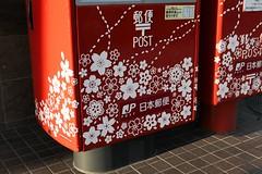 Sakura post.