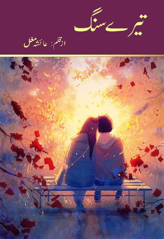 Tere Sung Novel By Ayesha Mughal,Tere Sung is on new unique urdu love story. In Tere Sung depects family relation and Trust which is important for every relation