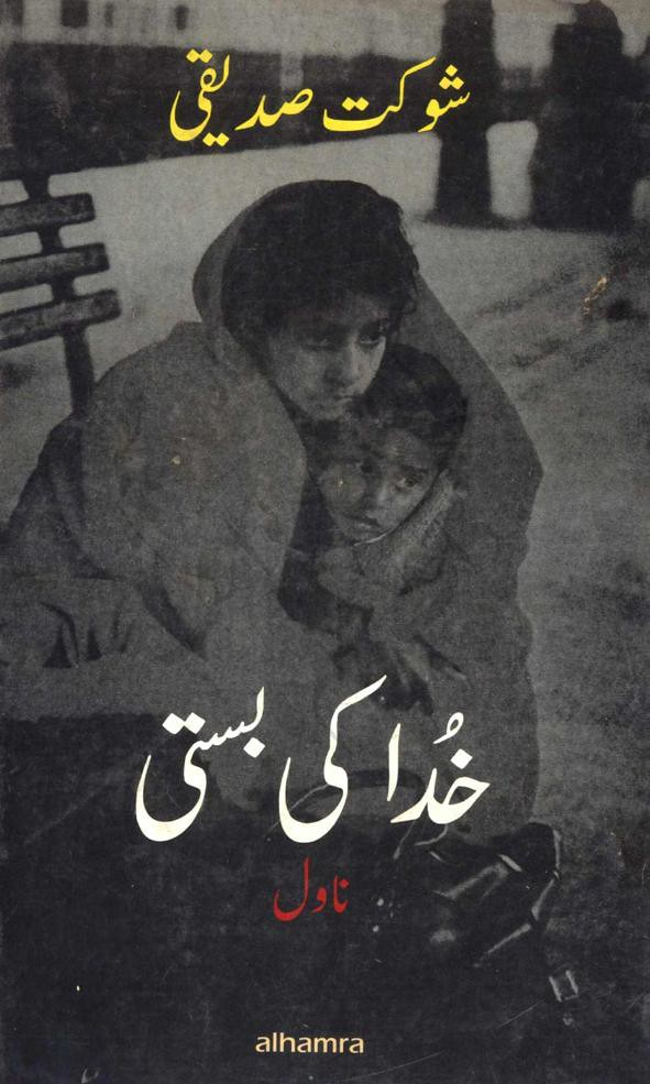 Khuda Ki Basti Novel By Shaukat Siddiqui,Khuda Ki Basti is about life in Karachi at independence Pakistan 1947. It a story of Sultana and her brother Annu. It is a TV Drama Serials made in 1969.
