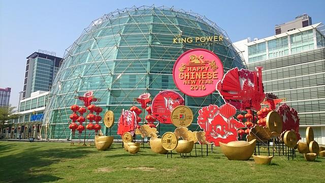 King Power Complex Duty Free
