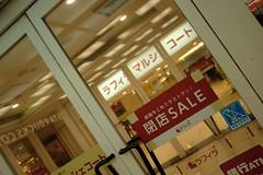 ススキノラフィラ 閉店SALE B2F入り口