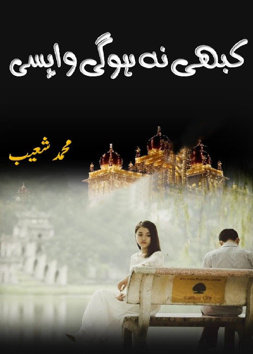 Kabhi Na Ho Gi Wapsi Novel By Muhammad Shoaib,Kabhi Na Ho Gi Wapsi is about a young boy who went abroad for higher education, Kabhi Na Ho Gi Wapsi revolves around Feroz, kainat and Kethrine also Mursaloon and laraib story develop extra interest in this novel, kethirine emotions and dialogues are speechless.