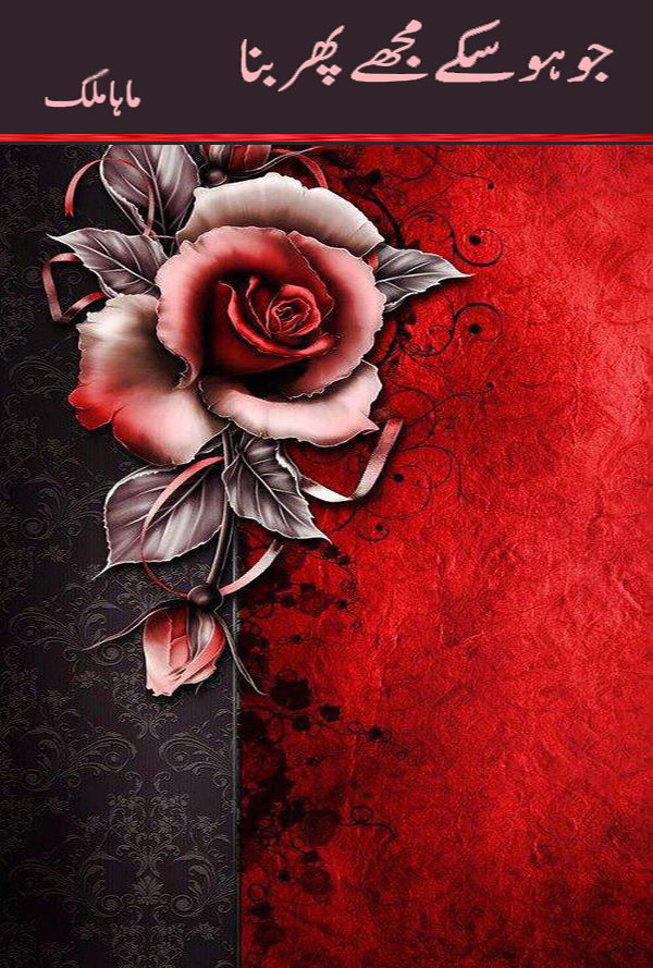 Jo Ho Sake Mujhe Phir Bana Novel By Maha Malik,Jo Ho Sake Mujhe Phir Bana .