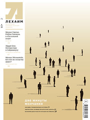 Maria Zaikina, Yom Ha-Zikaron in Israel, cover for Lechaim magazine #336