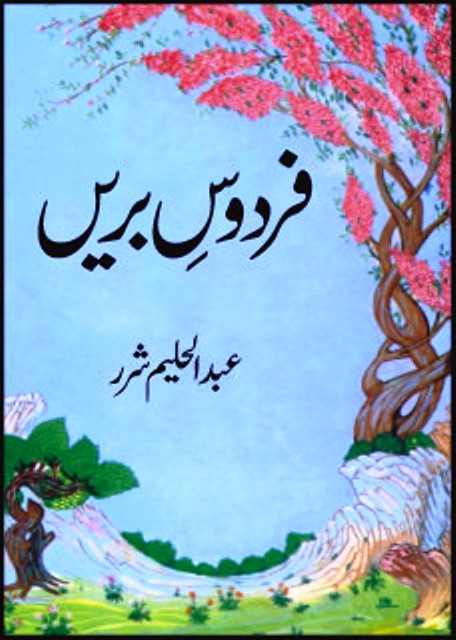 Firdous e Bareen Novel By Abdul Haleem Sharar,Firdous e Bareen is an excellent urdu story contains romantic, moral and religious story.
