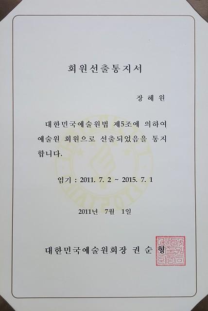 2020. 1. 19 장혜원선생님 훈장, 상패, 임명장 등 (4)