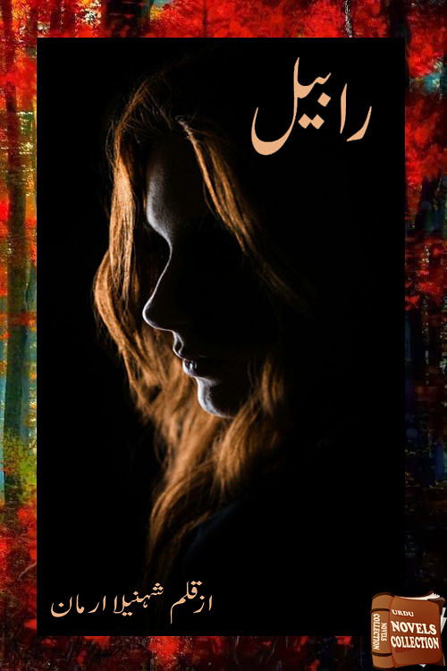Rabail is a very intresting urdu social and romantic novel.