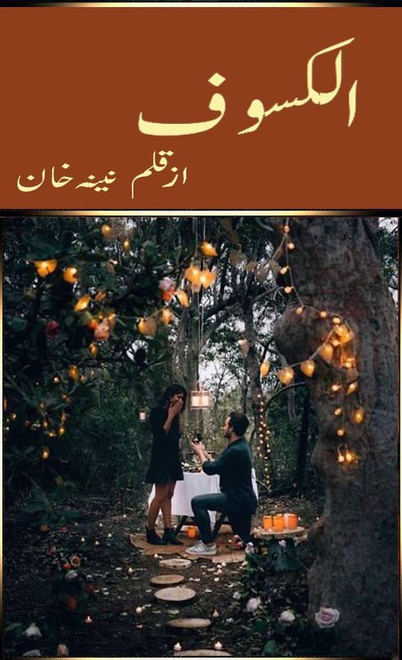 Al Kasoof Novel By Neena Khan,Al Kasoof is a socail and romatic urdu novel.