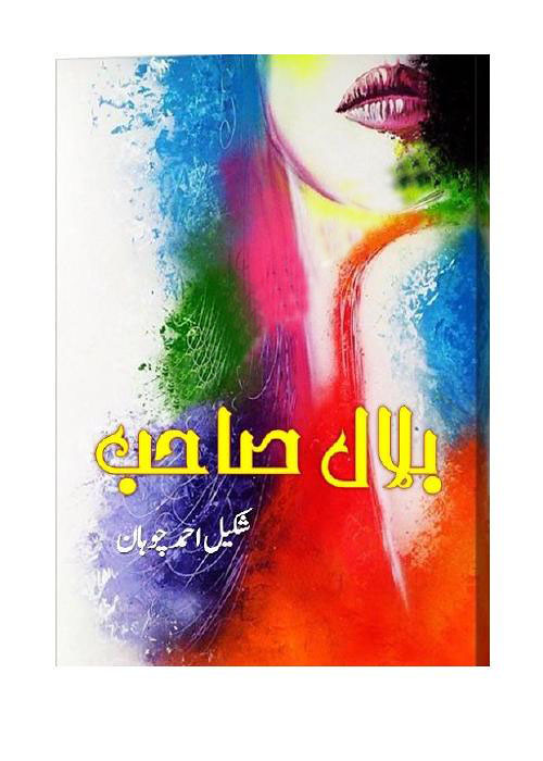 Bilal Sahib Complete Novel By Shakeel Ahmad Chohan,Bilal Sahib is about a very poor and orphan boy.