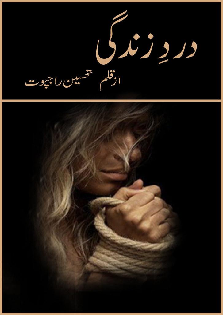 Dard E Zindagi Complete Novel By Tehseen Rajpoot,Dard E Zindagi is a romantic and social urdu novel by Tehseen Rajpoot.