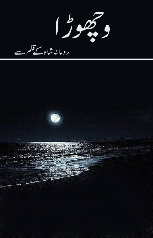 Vichora is a romantic and social urdu novel by Romana Shah.