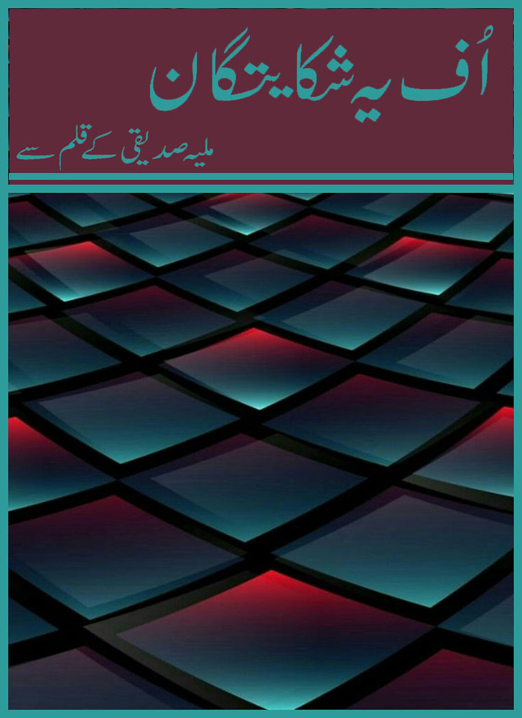 Uff Ye Shikayatgaan is a romantic and social urdu novel by Maliha Siddiqui.