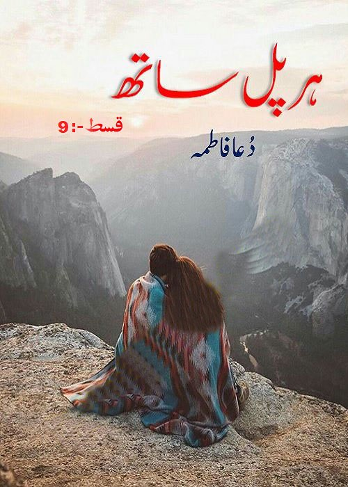 Her Pal Sath Episode 9 is a very well written complex script novel by Dua Fatima which depicts normal emotions and behaviour of human like love hate greed power and fear , Dua Fatima is a very famous and popular specialy among female readers