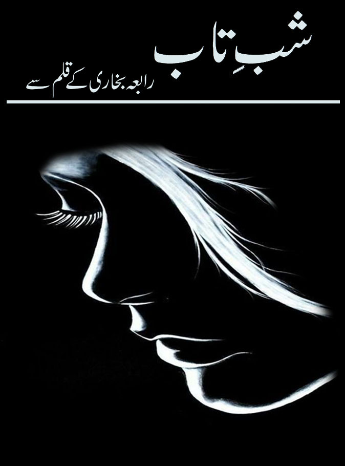 Shab e Taab Complete Novel By Rabia Bukhari,Shab e Taab is very interesting urdu novel about a young girl, who regred by her boyfriend and sell her in red area.