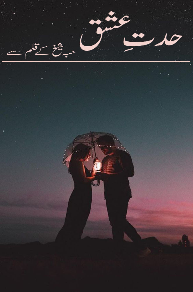 Hidat E Ishq is very interesting social and romantic urdu novel by Hiba Sheikh.