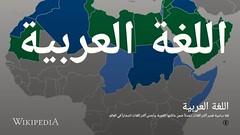 Arabic speaking countries @wikipedia
