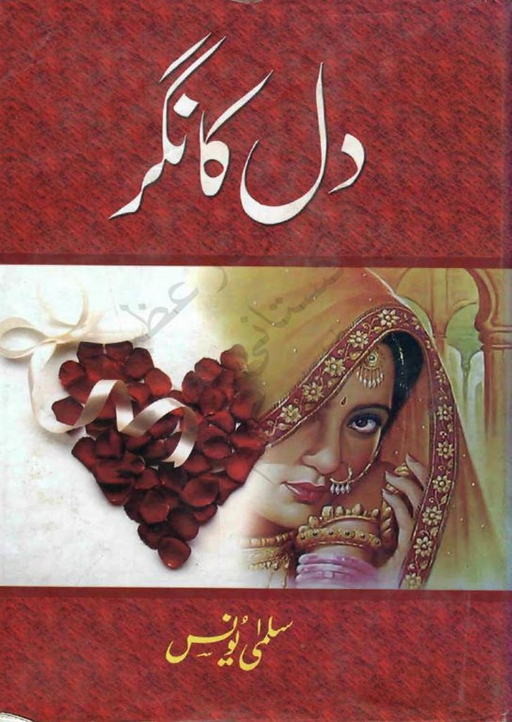 Dil Ka Nagar Complete Novel By Salma Younas,Dil Ka Nagar is a very interesting social and romantic urdu novel by Salma Younas.