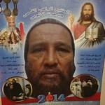 الراهب القمص حياة الأثيوبي المحرقي (0)