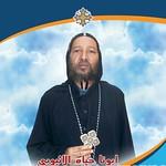 الراهب القمص حياة الأثيوبي المحرقي (30)