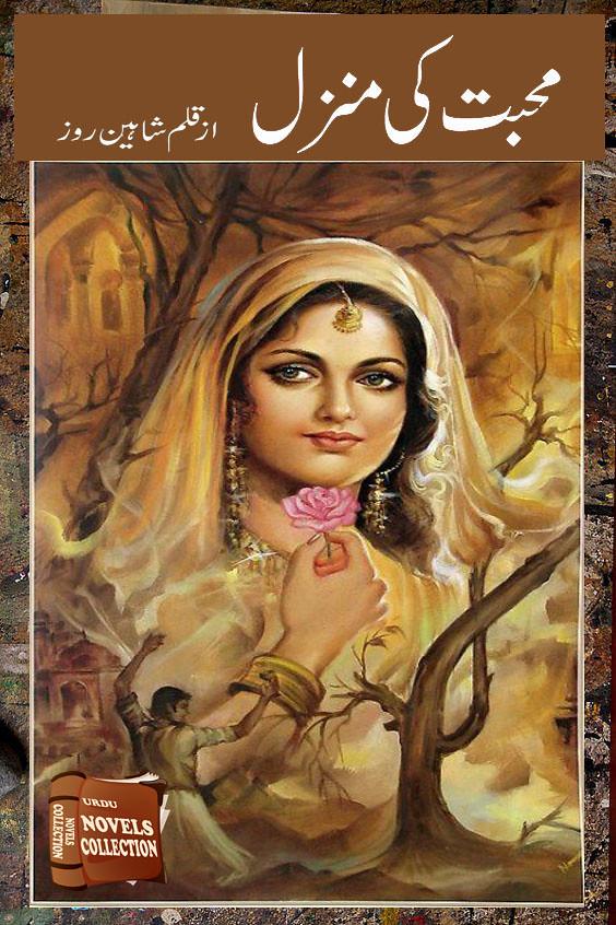 Muhabbat Ki Manzil Complete Novel By Shaheen Roose,Muhabbat Ki Manzil is socio romantic urdu novel by written Shaheen Roose.