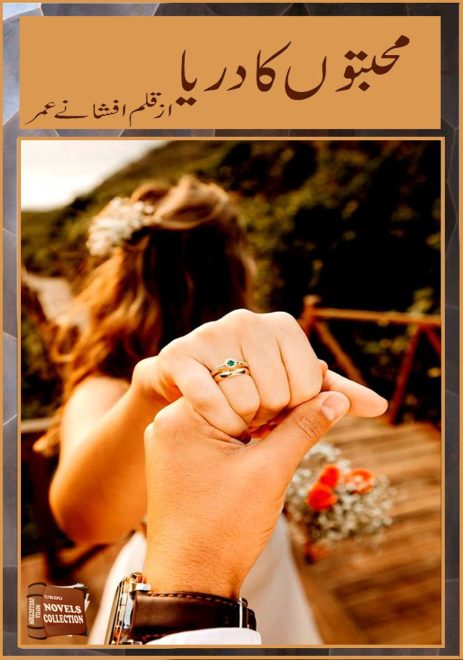 Muhabbaton Ka Darya Complete Novel By Afshany Umar,Muhabbaton Ka Darya is a romantic novel by written Afshany Umar.