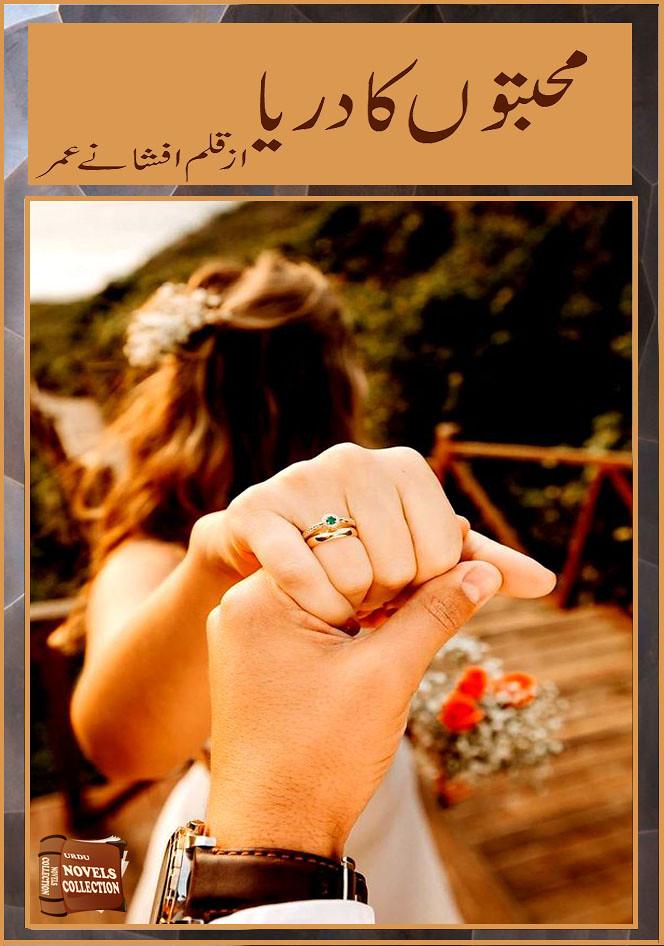 Muhabbaton Ka Darya is a romantic novel by written Afshany Umar.