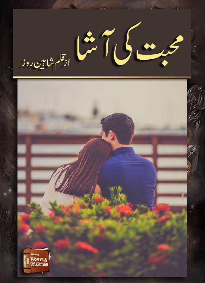 Muhabbat Ki Asha is a social and romantic urdu story by Shaheen Rose.