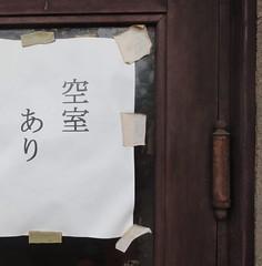 Room for Rent Kanji Sign | Kyoto, Japan