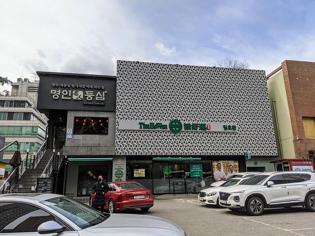 팀호완 삼성점 Tim Ho Wan Samsung Store, Seoul