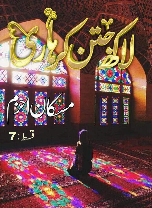 Lakh Jatan Kar Hari 9 Urdu Novel By Muskaan Ahzem