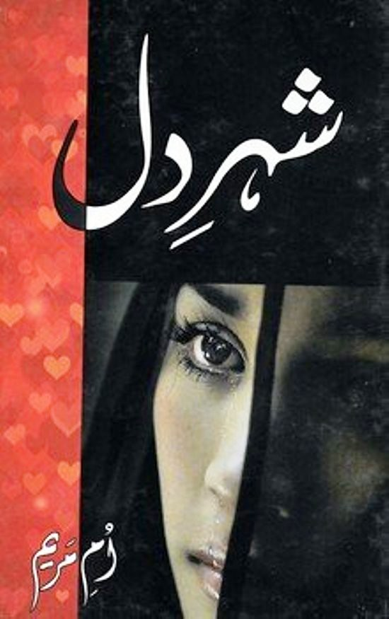 Shehar e Dil Complete Novel By Umme Maryam,Shehar e Dil is a social and romantic story in which the writer describes the feelings of a lover. Umme Maryam discussed multiple social and moral issues in the story. She said that love is a reward of Allah, and the people should accept it willingly.