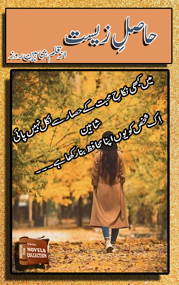 Hasil e Zeest is a very well written Poetry Book by Shaheen Rose which depicts normal emotions and behaviour of human , Shaheen Rose is a very famous and popular among readers