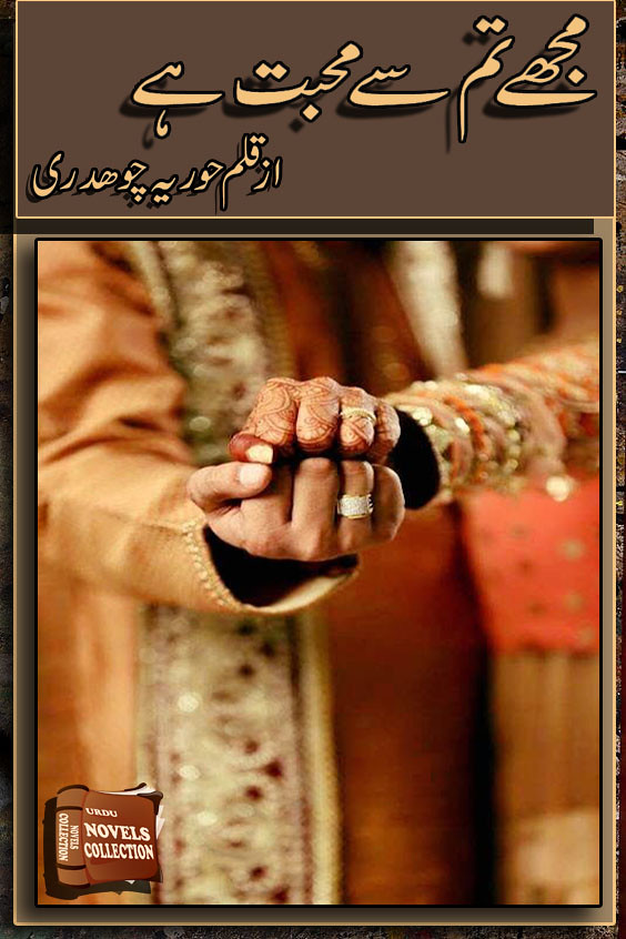 Mujhe Tum Se Muhabbat He Episode 1 to 4 is a very well written complex script novel by Hooriyah Chaudhary which depicts normal emotions and behaviour of human like love hate greed power and fear , Hooriyah Chaudhary is a very famous and popular specialy among female readers