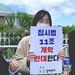 20200519_국회는 집시법 개악 중단하라