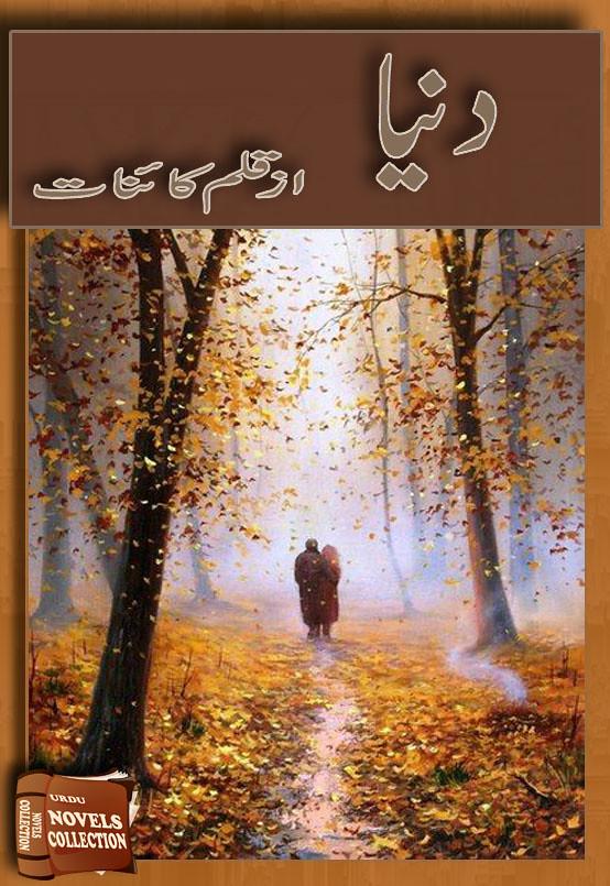 Dunya Complete Urdu Novel By Kainat,یہ کہانی تین لڑکیوں کی زندگی کے بارے میں ہے۔     یہ کہانی ایک ایسی لڑکی کی ہے جسے اپنے رشتے بہت سالوں کی محرومیوں کے بعد ملتے ہیں۔ جسکا سسرال ہی اُسکا ددیال ہوتا ہے۔ وہ دل کی بہت اچھی ہوتی ہے اور بہت نازک بھی ہوتی ہے۔لیکن وہ بہت تنہا اور سادہ مزاج کی خوددار لڑکی ہے اور کبھی بھی اپنے مسائل کسی کو نہیں بتاتی اور اپنے تک ہی رکھتی۔ کیا وہ اپنی زندگی میں نئے آنے والے لوگوں کو قبول کرپائےگی؟ کیا وہ اس آزمائش میں پوری اتر سکے گی؟ کیا ہوگی اسکے خوابوں کی سچائی اور زندگی کی حقیقت؟  یہ کہانی ایک ایسی لڑکی کی ہے جسکے باپ کی وجہ سے وہ سہتی ہے۔ .