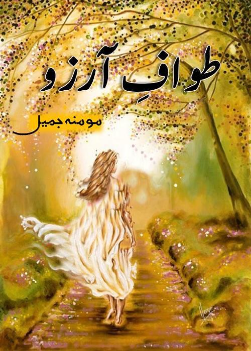 Tawaf e Arzo Complete Urdu Novel By Momina Jamil,طواف آرزو ایک اردو رومانوی ناول ہے جسے مومنہ جمیل نے ایک نوجوان اور خوبصورت لڑکی کی ایک اجنبی کے ساتھ پیار کرنے کے بارے میں لکھا ہے۔.
