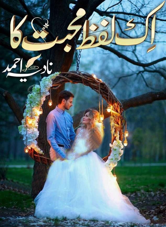 Ik Lafz Mohabbat Ka Complete Urdu Novel By Nadia Ahmad,اک لفظ محبت کا نادیہ احمد نے لکھا ہے ، یہ ایک مسلم گھرانے کی کہانی ہے ، جو کہ عدن اور سبین کی رومانوی کہانی پر مبنی اُرْدُو ناول ہے جس میں بہت دلچسپ اتار چڑھاو ہے .