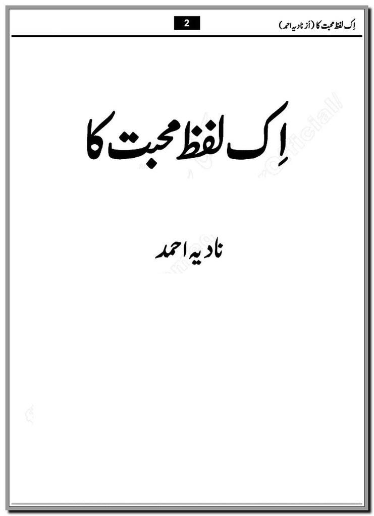 اک لفظ محبت کا نادیہ احمد نے لکھا ہے ، یہ ایک مسلم گھرانے کی کہانی ہے ، جو کہ عدن اور سبین کی رومانوی کہانی پر مبنی اُرْدُو ناول ہے جس میں بہت دلچسپ اتار چڑھاو ہے .