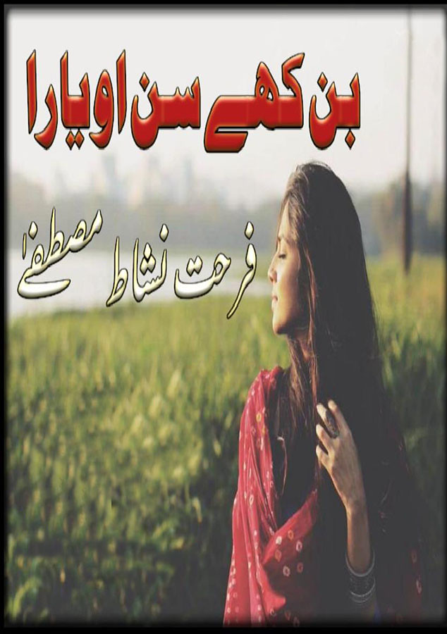 Bin Kahay Sun O Yara Complete Urdu Novel By Farhat Nishat Mustafa,Bin Kahay Sun O Yara is a social and romatic urdu novel by Farhat Nishat Mustafa.