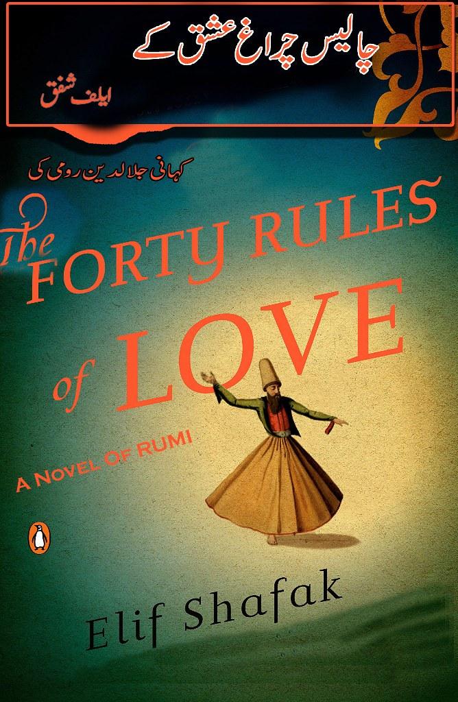 Forty Rules Of Love Complete Urdu Novel By Elif Shafak,The Forty Rules of Love کا 1971 میں اردو میںترجمہ کیا گیا تھا۔ Writer نے اس کے ساتھ ملنے والی نویلیوں کو تحریر کیا ہے۔The Forty Rules of Love رومی آنر کا ایک ناول ، آرکٹیکٹ ایس اپرنٹائز جوThe Forty Rules of Love پر مشتمل ہیں۔اس کتاب کا انتخاب 1200 S میں رومی ایس چانس اور ایک خاتون نے مختلف کتابوں سے تحریریں اکٹھی کر کے یہ کتاب تحریر کی گئی ہے اور ہماانوارنے اس کا اردو زبان میں ترجمہ کیا ہے۔اور یہ جلال الدین رومی ایک بہترین کہانی ہے۔
