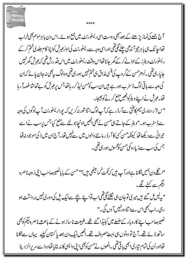Ishq Tha Beparwa By D S