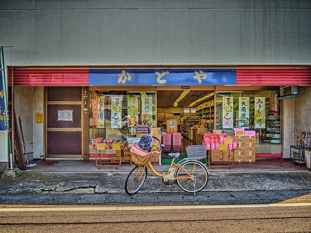 Photo:かどや By jun560