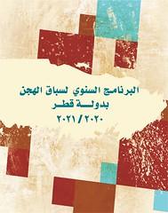 البرنامج السنوي لسباق الهجن بدولة قطر ٢٠٢٠/٢٠٢١