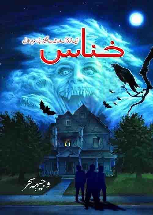 خناس ایک وحشت اور پراسرار کہانی ہے جس میں وجیہہ سحر نے شیطان کے بارے میں لکھا ہے جس نے چار معصوم طلباء کی جانوں کو اپنی لپیٹ میں لیا